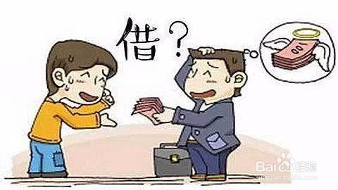 中國人借錢通常是跟親人借